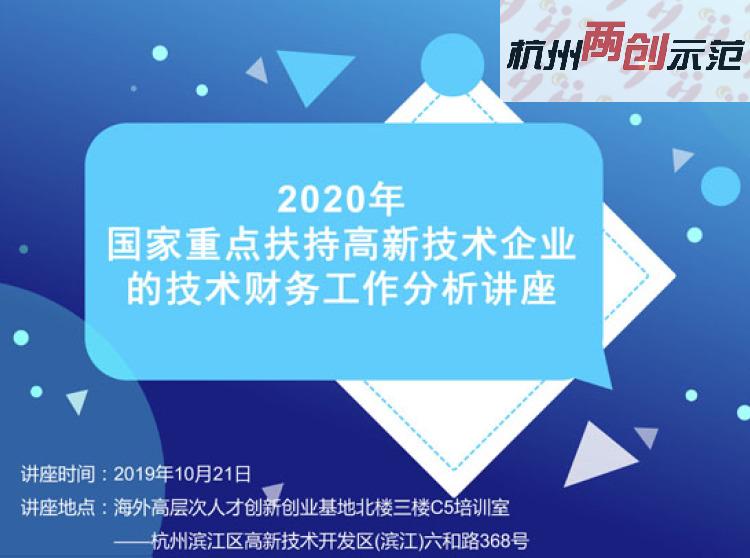 2020年國家重點扶持高新技術企業的技術財務工作分析講座
