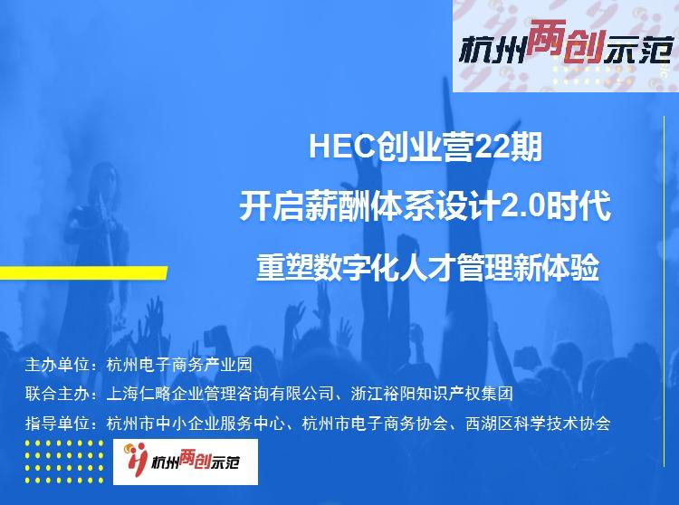 杭電園HR沙龍丨薪酬體系設計 · 重塑數字化人才管理