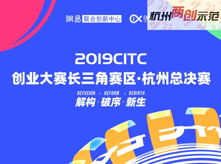 2019CITC·创业大赛长三角赛区(杭州)总决赛观众征集