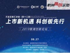 """""""上市新机遇,科创板先行""""2019银湖创新论坛"""