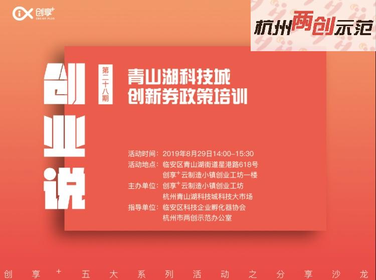 青山湖科技城创新券政策培训