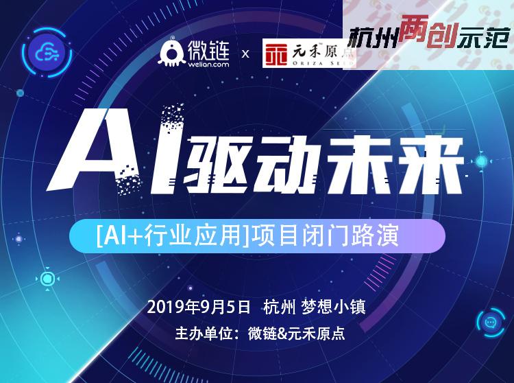 【投资人报名】AI驱动未来--微链&元禾原点[AI+行业应用]项目专场闭门路演