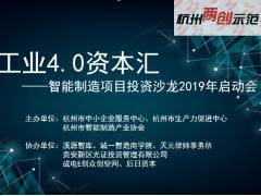 《工业4.0资本汇——智能制造项目投融资沙龙》2019年启动会