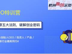 【CEO特训营】洞察五大法则,破解创业密码!
