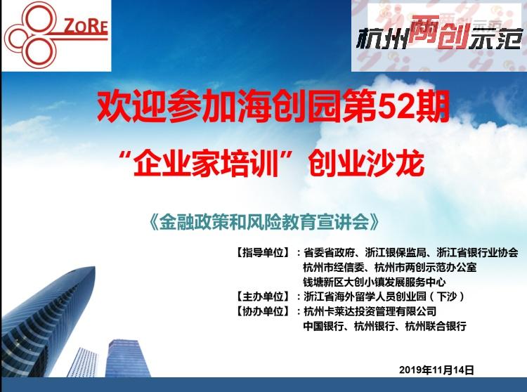 """海創園""""企業培訓""""創業沙龍(第52期)  《金融政策和風險教育宣講會》"""