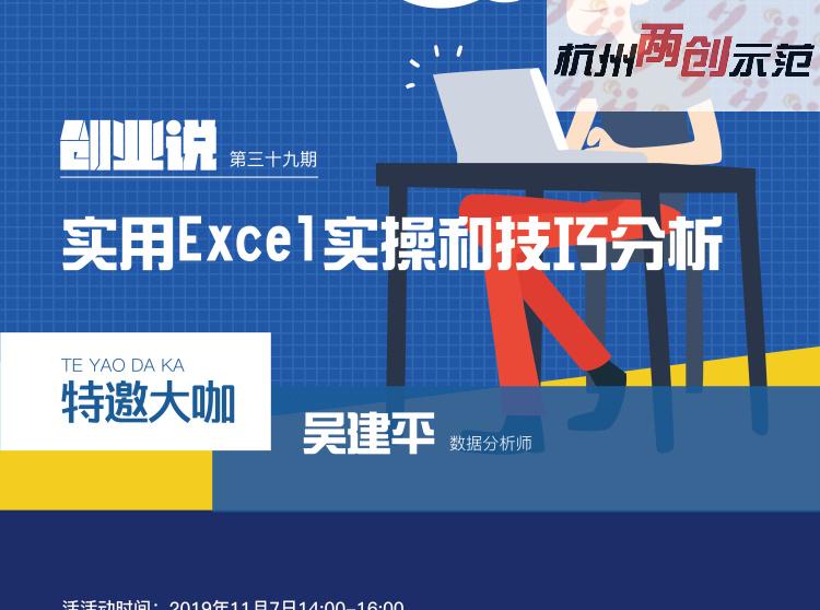 實用Excel實操和技巧分析