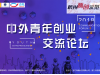 中外青年创业交流论坛