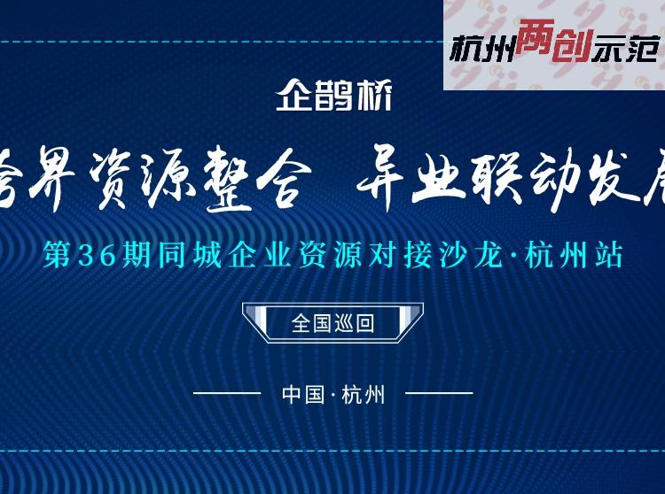 企鹊桥全国同城企业资源对接会'杭州站'