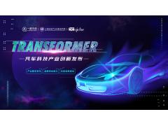 汽车科技产业创新发布大会,资本助力科创驱动