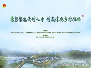 2021年中国淳安青村创客大赛