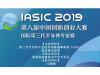 IASIC 2019第八届中国创新创业大赛国际第三代半导体专业赛 线上征集