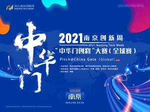 """2021南京创新周""""中华门创将""""大赛(全球赛创业组)"""