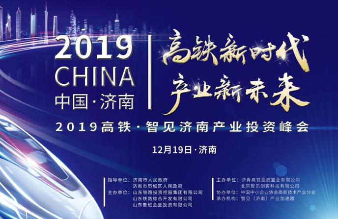济南:高铁产业蓄势待发 新技术 新生活 新商机
