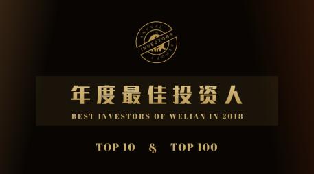 微链年度最佳投资人Top10 & Top100出炉啦