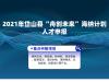 """2021年岱山县""""舟创未来""""海纳计划 人才申报—第二批次"""
