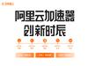 阿里云加速器创新时辰——南京站