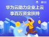 """【微链会员专享】""""华为云服务代金券""""1000元—100万"""