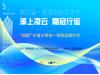 """第五届溪源创投文化节之""""四新""""价值分享会-传统品牌IP化"""