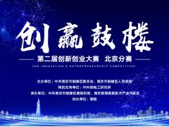 """【数字引擎·""""鼓""""舞""""人""""兴】第二届""""创赢鼓楼""""创新创业大赛-北京分赛"""