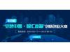 """第四届""""梦想中国·智汇嘉善""""创新创业大赛"""
