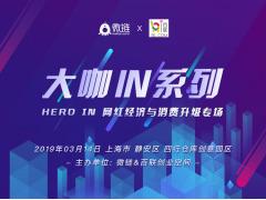 微链X百联 大咖IN系列-Hero in 网红经济与消费升级专场