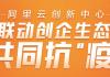 """阿里云创新中心发布创企生态战""""疫""""图谱"""