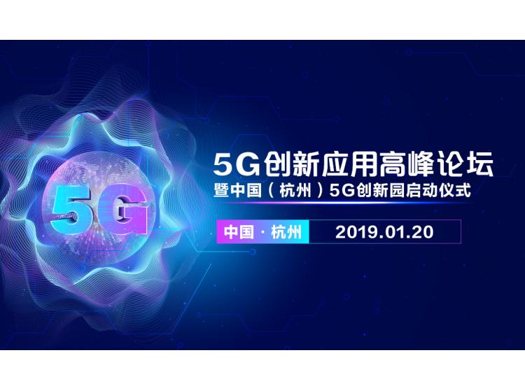 5G创新应用高峰论坛