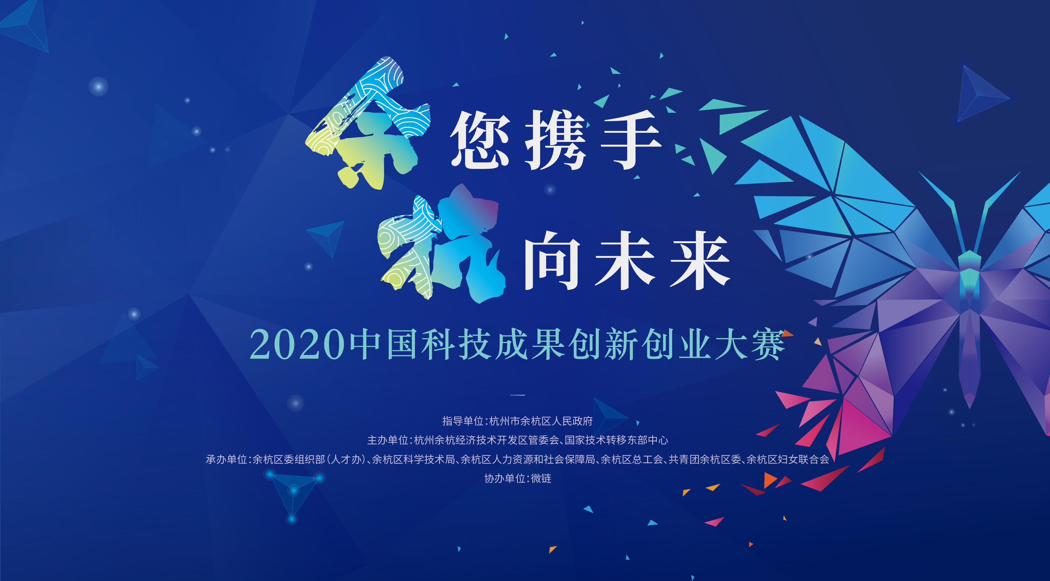 2020中国科技成果创新创业大赛邀你来战!百万奖金祝你圆梦!