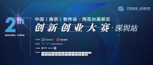 第二届中国(南京)软件谷•雨花台高新区创新创业大赛•深圳站