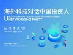 2019年海外科技对话中国投资人(杭州站)