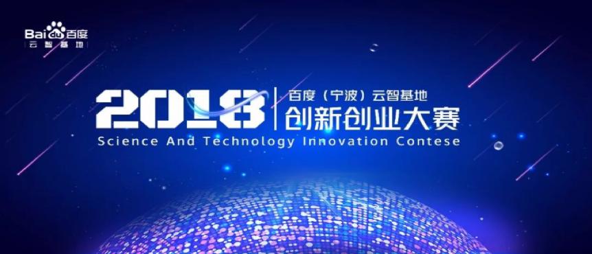 百度(宁波)云智基地创新创业大赛(上海赛区)即将开赛