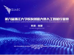 第六届浙江大学校友创业大赛人工智能行业赛