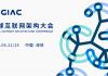 2019GIAC全球互联网架构大会本周深圳举行