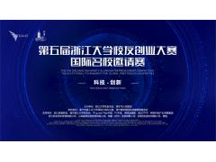 第五届浙江大学校友创业大赛国际名校邀请赛