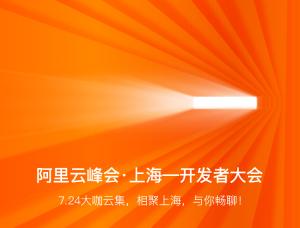 【微链限时免费通道】阿里云上海开发者大会