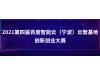 2021第四届百度智能云(宁波)云智基地创新创业大赛
