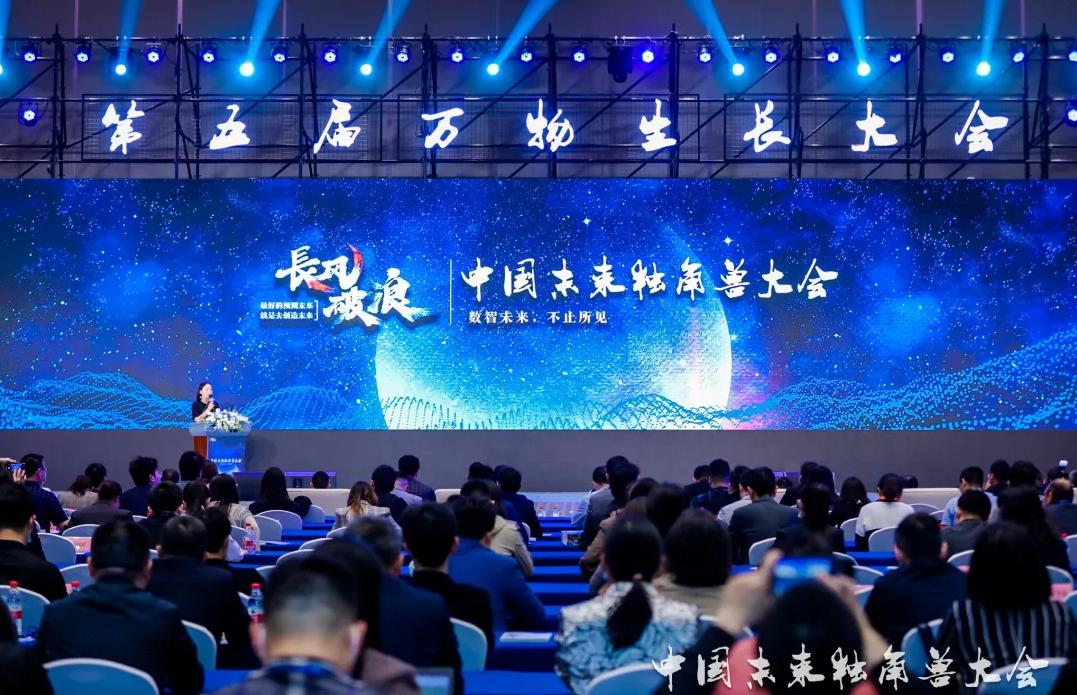 数智未来 首届中国未来独角兽大会不止你所见