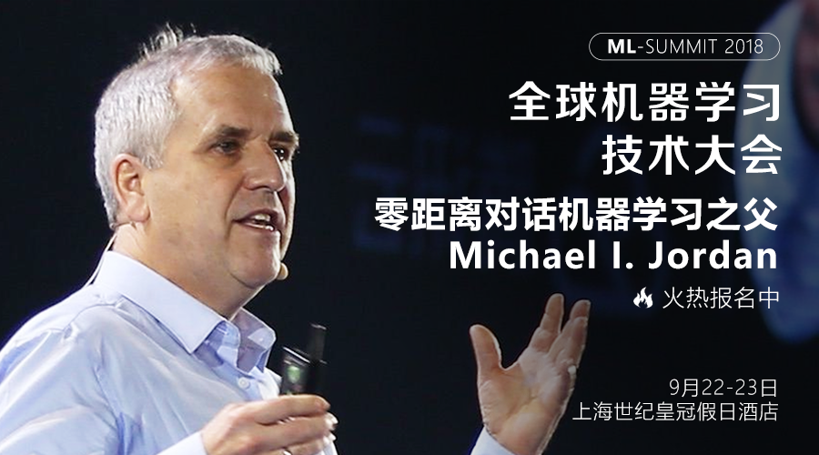 重磅!机器学习之父Michael I. Jordan亲临2018全球机器学习技术大会!