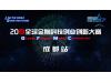 2019全球金融科技创业创新大赛-成都站