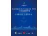第九届中国创新创业大赛大中小企业融通专业赛暨2020年松山湖创新创业大赛