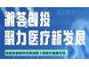 湘湖金融镇湘荟创投第十期——医药专场路演