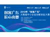 """2019年""""创客广东""""大数据中小企业创新创业大赛"""