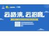 上海市工业综合开发区有限公司云路演/云招商(专场活动)