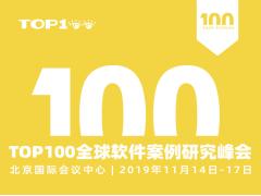 第八届TOP100软件案例研究峰会(TOP100summit)