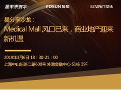 Medical Mall风口已来,商业地产迎来新机遇