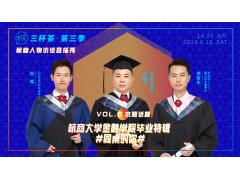 三杯茶第三季之《杭商大学金融学院毕业特辑》