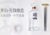 新型白酒「开山」成功完成一亿元B轮融资,元生资本领投