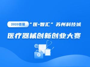 """2020首届""""医•智汇""""苏州科技城 医疗器械创新创业大赛"""