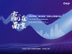 """2022年度""""赢在南京""""海外人才创业大赛-国内分赛"""