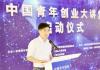 微链创始人蔡华受聘中国青年创业导师,并作为导师代表致辞